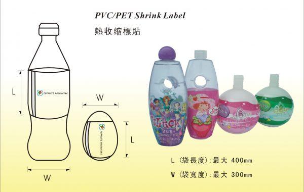 PVC/PET Shrink Label
